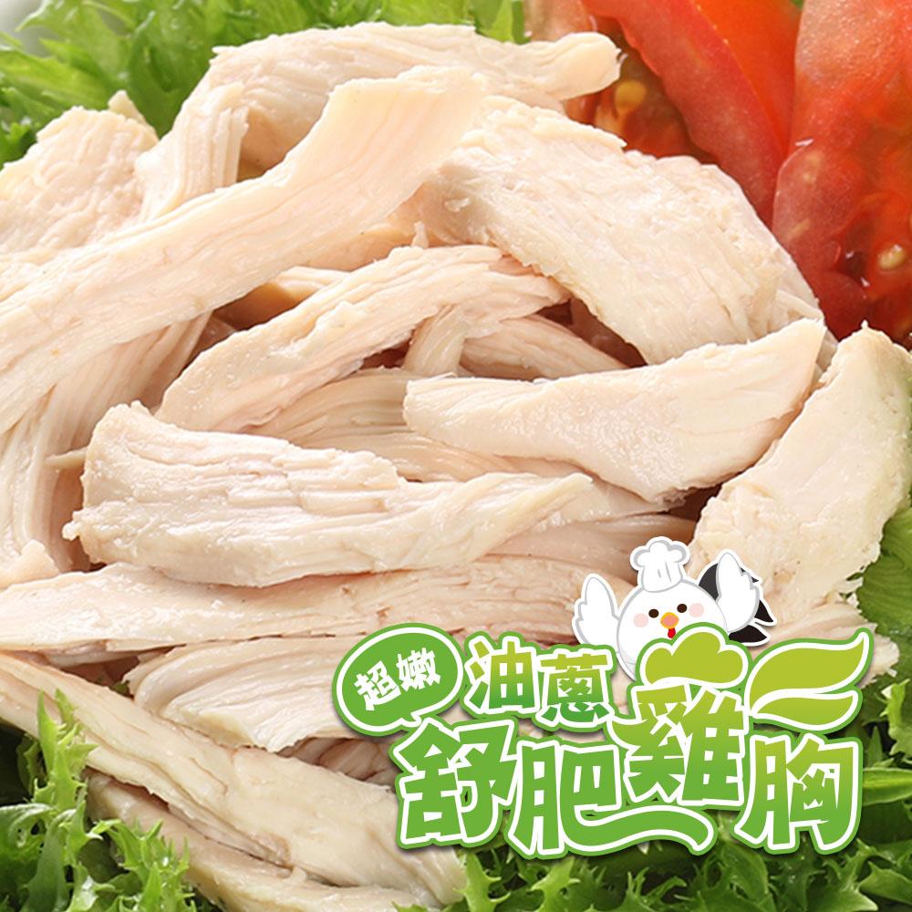 (任選)愛上新鮮-超嫩油蔥舒肥雞胸(180g±10%/包)