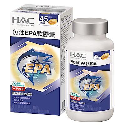 【永信HAC】魚油EPA軟膠囊(90粒)