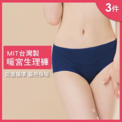 [時時樂專屬] 台灣製遠紅外線暖宮防漏透氣 M-XL 生理褲 (3件組 顏色隨機)