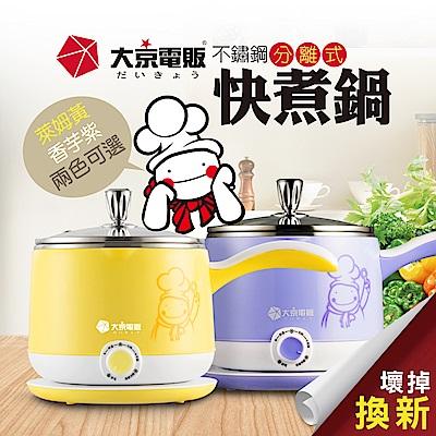 (兩入組)【大京電販】不鏽鋼分離式快煮鍋/美食鍋/電火鍋/料理鍋/電煮鍋-香芋紫