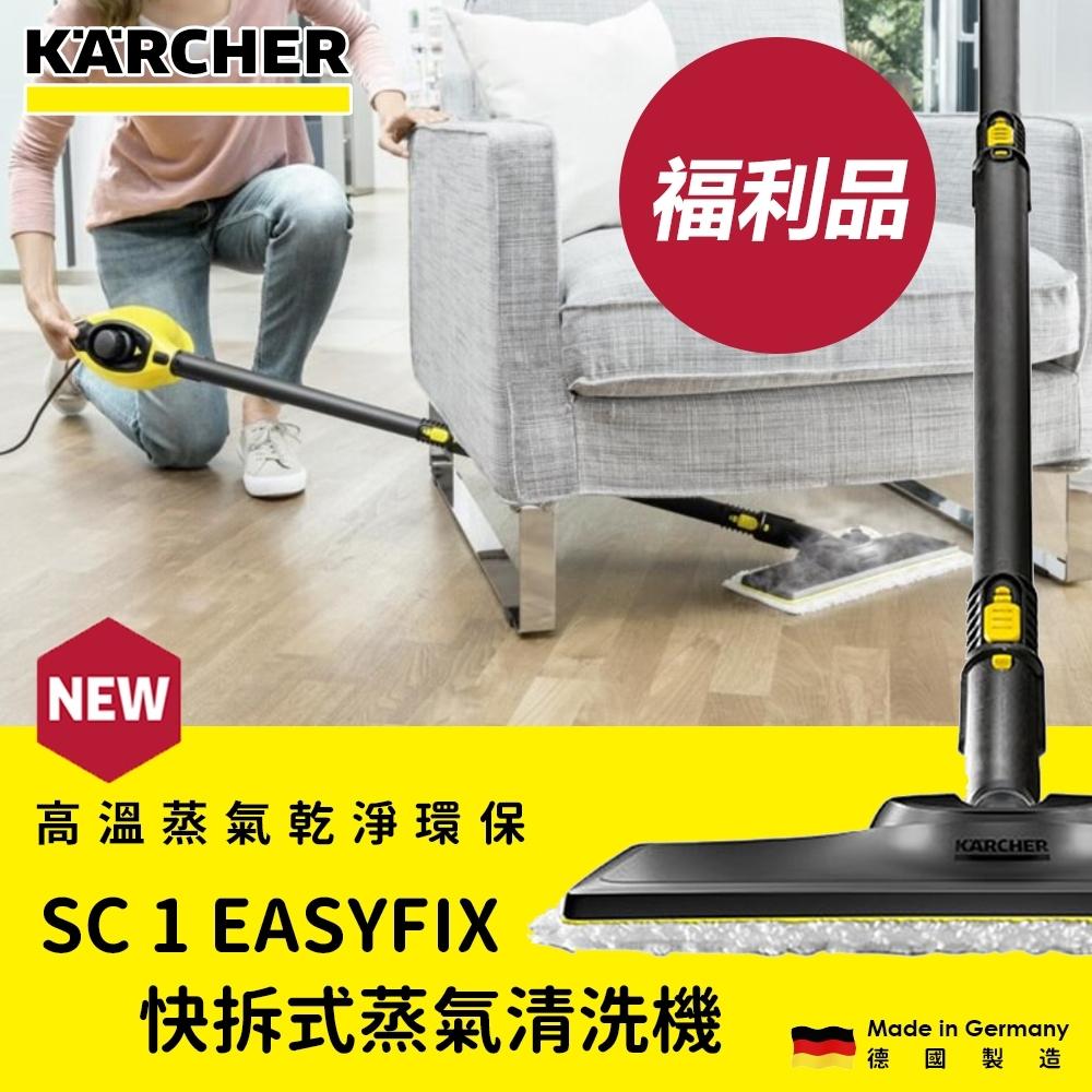 [福利品] Karcher凱馳 SC 1 EASYFIX 快拆式蒸氣清洗機