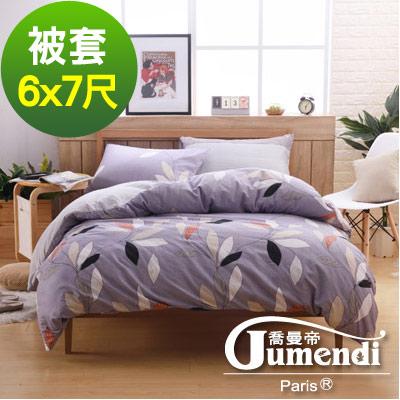 喬曼帝Jumendi 台灣製活性柔絲絨雙人被套6x7尺-淡紫葉情