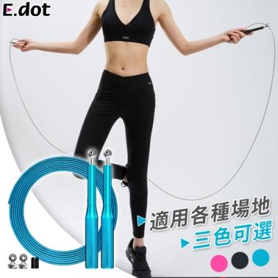 E.dot 健身競速可調整跳繩(三色可選)