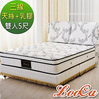 LooCa 雙人5尺-皇御天絲+乳膠+記憶獨立筒床墊