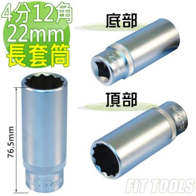 良匠工具 台灣製造 4分(1/2 ) 內12角 22mm全霧/霧面 手動 長套筒.