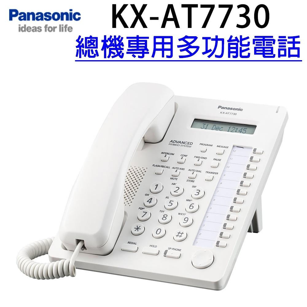 Panasonic國際牌 總機/交換機專用電話KX-AT7730(來電顯示型)