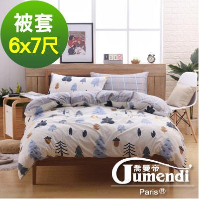 喬曼帝Jumendi 台灣製活性柔絲絨雙人被套6x7尺-漫遊北歐