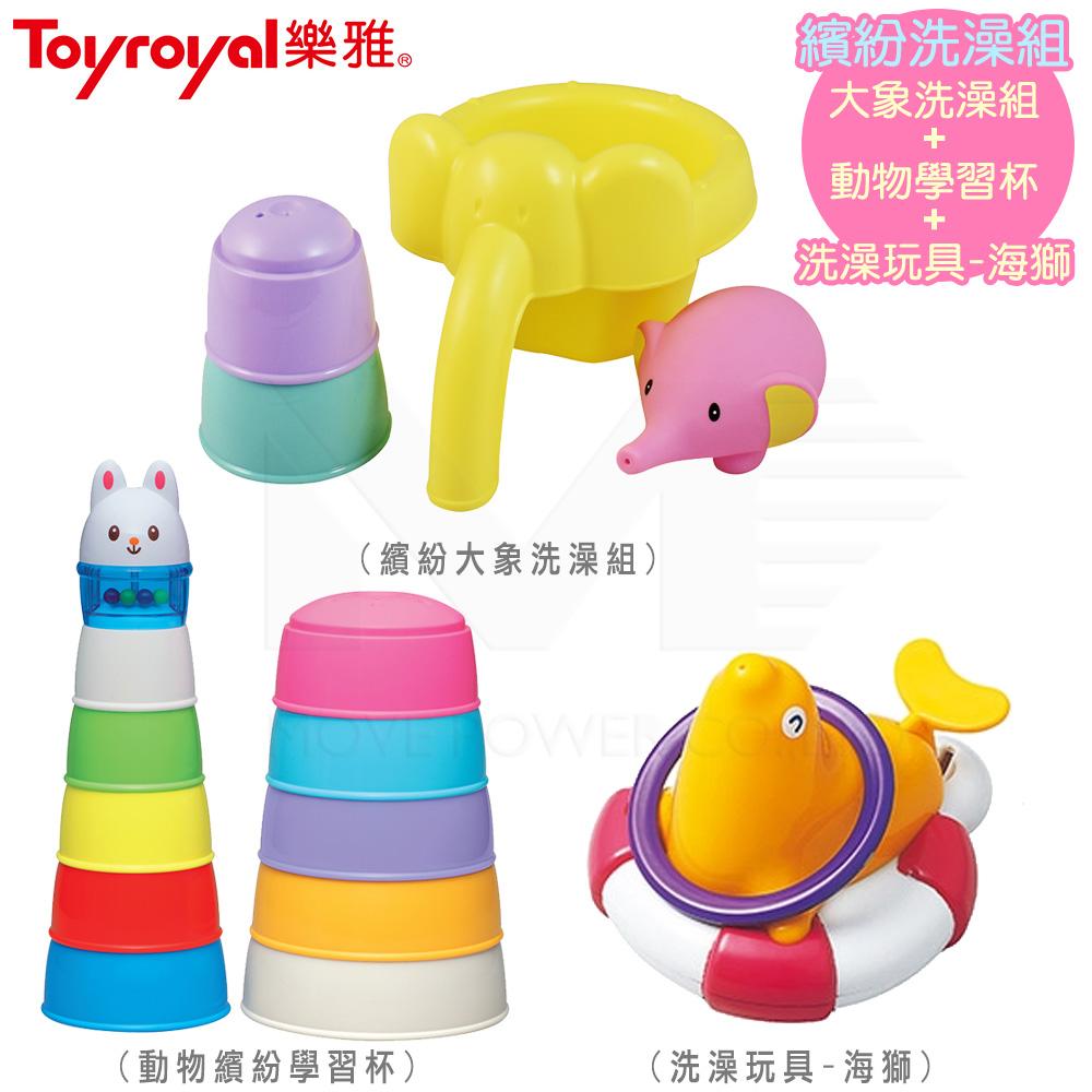 【任選】日本《樂雅 Toyroyal》繽紛玩具洗澡組(大象洗澡組+動物繽紛學習杯+噴水小海獅)