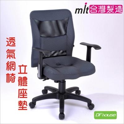 DFhouse馬克斯3D坐墊小鋼護腰電腦椅 3D坐墊 57*50*90-100