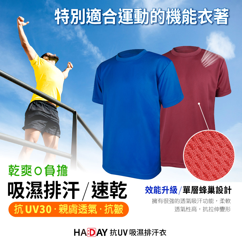時時樂 HADAY 日本設計 抗UV吸濕排汗 機能短袖素T恤