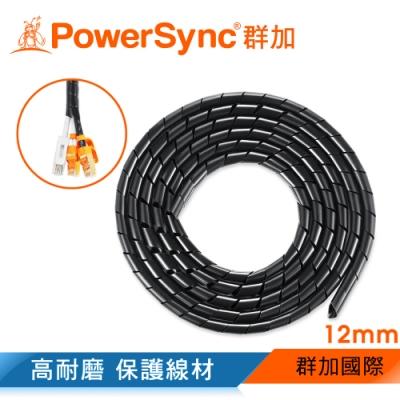 群加 PowerSync 纏繞管保護套/12mm*2M/黑色