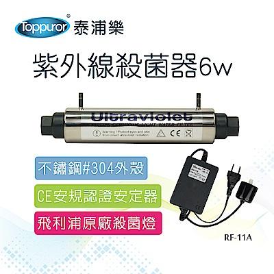 【Toppuror 泰浦樂】UV紫外線殺菌器6W(RF-11A)