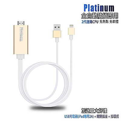 【CL10流沙金】二代Platinum蘋果專用 HDMI鏡像影音線(加送3大好禮)