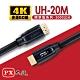 PX大通 UH-20M 4K60Hz超高畫質 超高速HDMI 2.0影音傳輸認證線 20米(支援乙太網路連接) product thumbnail 1