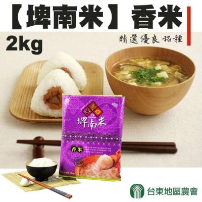 【台東地區農會】埤南米-香米 (2kg / 包 x2包 )