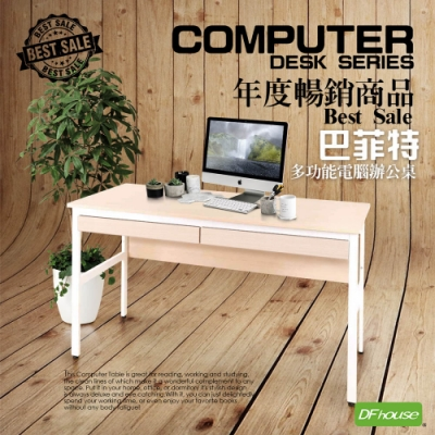 DFhouse巴菲特電腦辦公桌+雙抽屜 -楓木色 150*60*76