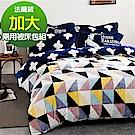 Ania Casa 炫彩 加大四件式 超保暖法蘭絨 床包被套四件組