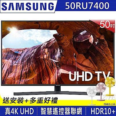 [無卡分期-12期]SAMSUNG三星50吋 4K連網液晶電視UA50RU7400WXZW