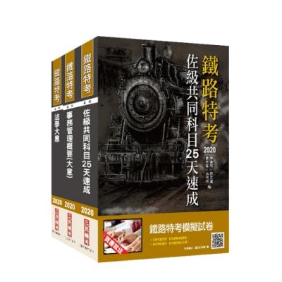 2020年鐵路特考佐級[事務管理]速成套書 (S121R19-1)