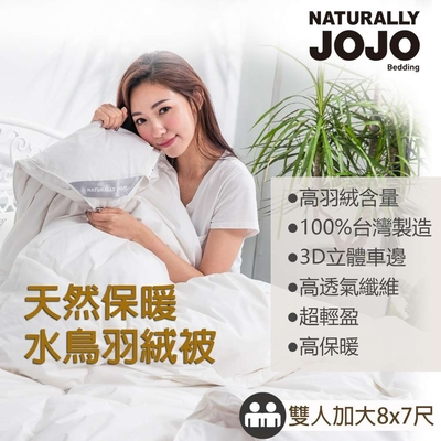 【NATURALLY JOJO】摩達客推薦-90/10天然保暖水鳥羽絨被-雙人加大8x7尺
