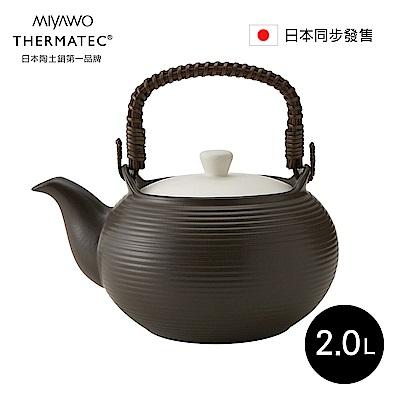 日本MIYAWO THERMATEC 直火陶土茶壺 2L-黑色