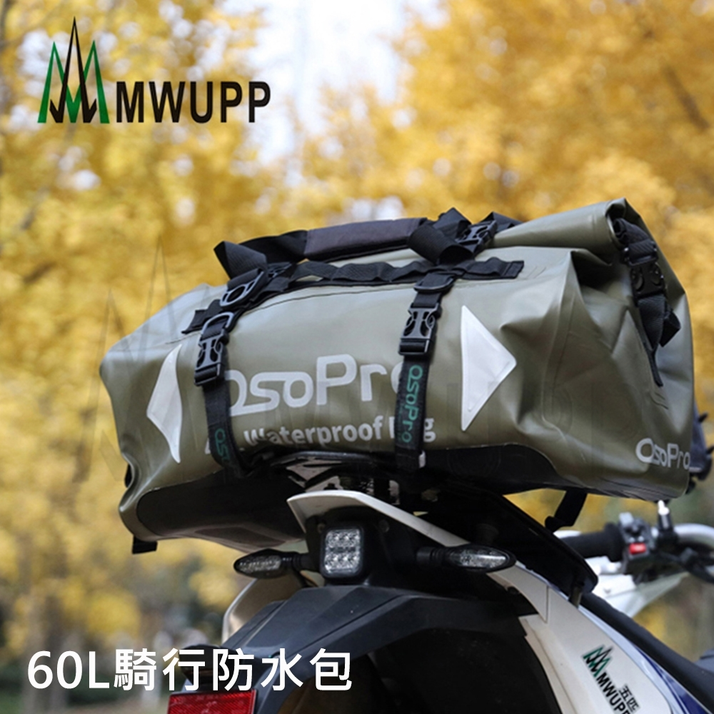【MWUPP五匹】原廠配件-騎行防水包60L標準版(後座行李包/機車防水包)