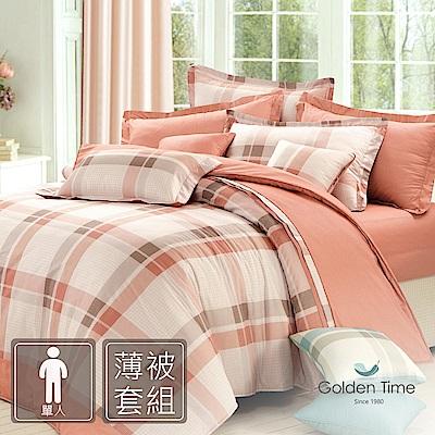 GOLDEN-TIME-清爽格紋-紅-精梳棉-單人三件式薄被套床包組