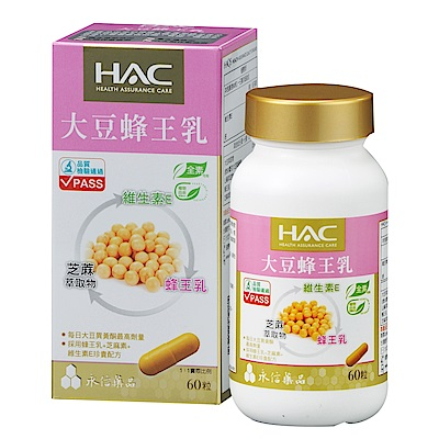 HAC - 大豆蜂王乳膠囊(60粒/瓶) 國民經濟版