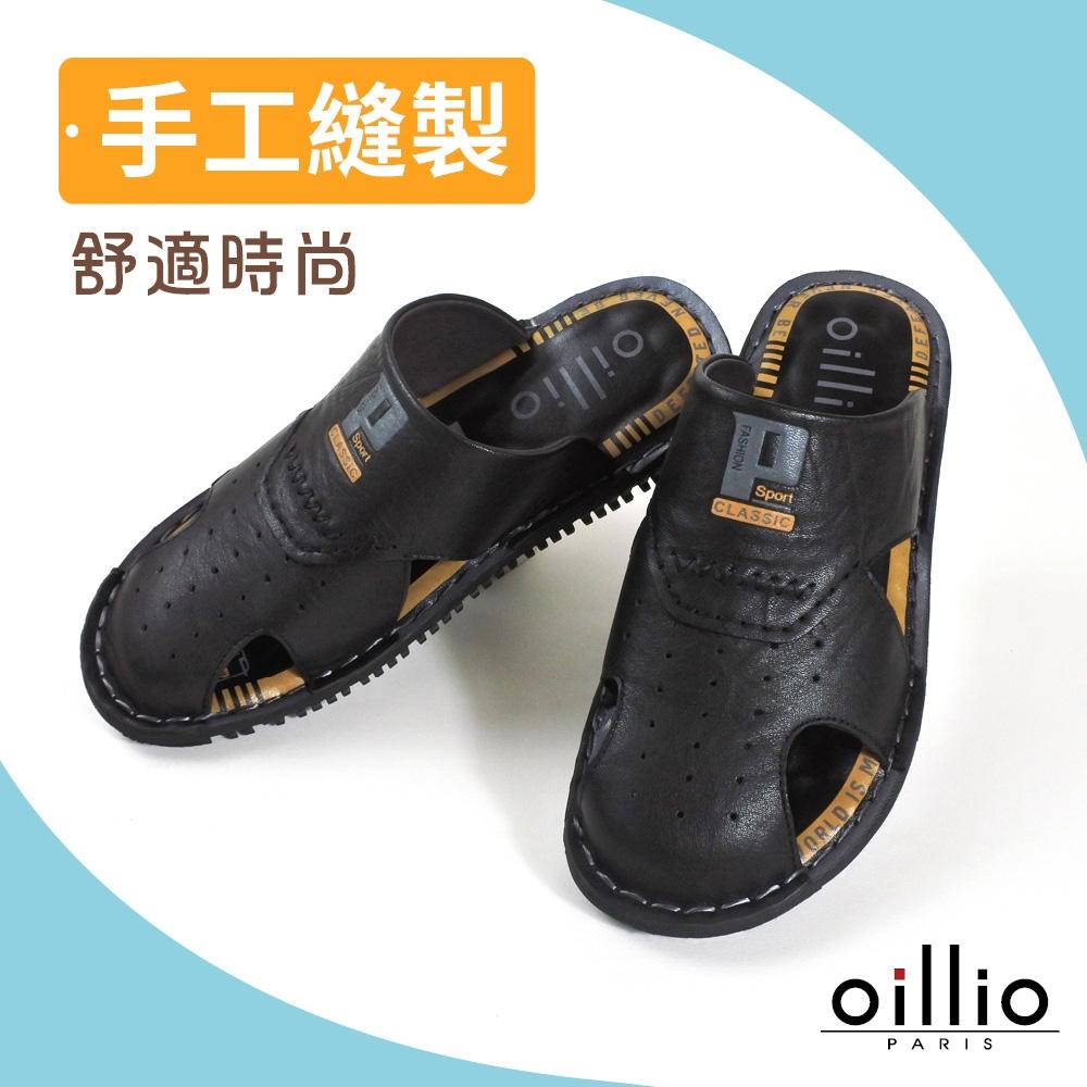 oillio歐洲貴族 男鞋 小包頭造型 精品真皮拖鞋 柔軟吸震 質感線條 黑色 (39~43碼)-4046-90