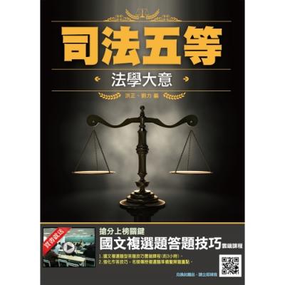 2020年法學大意(司法五等錄事適用)(T008J19-1)