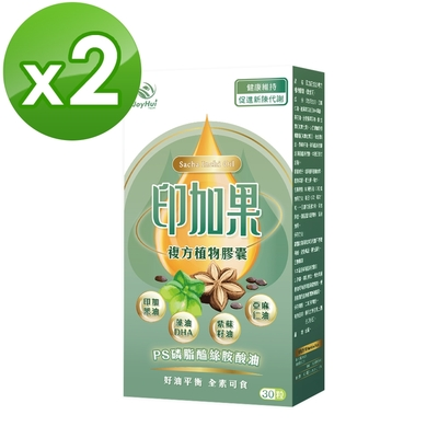 【健康進行式JoyHui】印加果複方植物膠囊 30粒*2盒