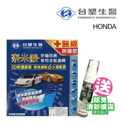 【Dr. Formula 台塑生醫】奈米銀冷氣濾網_送專業安裝、清新噴霧 D106 適用HONDA