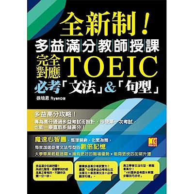 全新制!多益滿分教師授課:完全對應TOEIC必考「文法」&「句型」