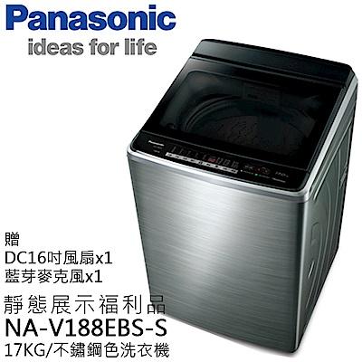 福利品 Panasonic國際牌 17KG 變頻直立式洗衣機 NA-V188EBS-S 不