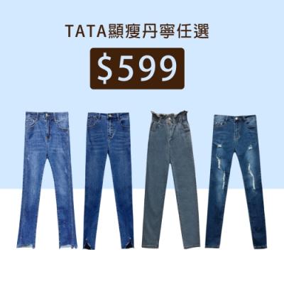 [時時樂]TATA 顯瘦丹寧任選$599