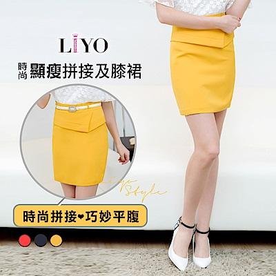 LIYO理優純色修身窄裙