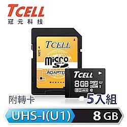 TCELL冠元 MicroSDHC UHS-I 8GB 80MB/s記憶卡 C10(5入)