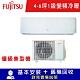 FUJITSU富士通 4-6坪 1級變頻冷暖分離式冷氣 ASCG036KMTB/AOCG036KMTB 優級系列 限北北基宜花安裝 product thumbnail 1
