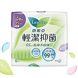 蕾妮亞 輕潔抑菌超長夜用型衛生棉 35cmX12片/包