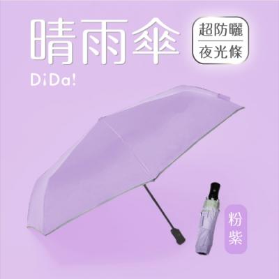 DiDa 雨傘 反光晴雨自動傘-粉紫色