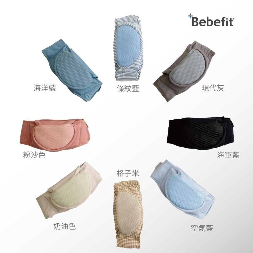 Bebefit 快展折疊腰凳【8色可選】