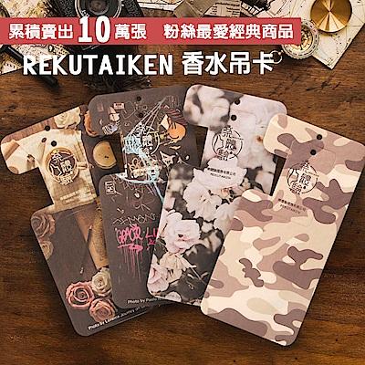 REKUTAIKEN 暢銷香水吊卡 一組4入-任選兩組共8入