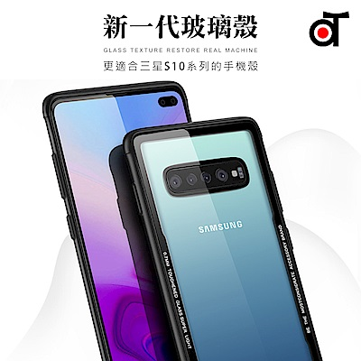 【ATO】三星 Samsung Galaxy S10 強化玻璃背蓋防爆手機殼
