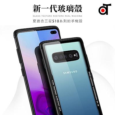 【ATO】三星 Samsung Galaxy S10e 強化玻璃背蓋防爆手機殼