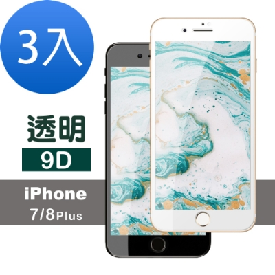 iPhone 7/8 Plus 9D 防刮 保護貼-超值3入組