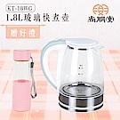 尚朋堂1.8L分離式玻璃快煮壺 KT-18WG