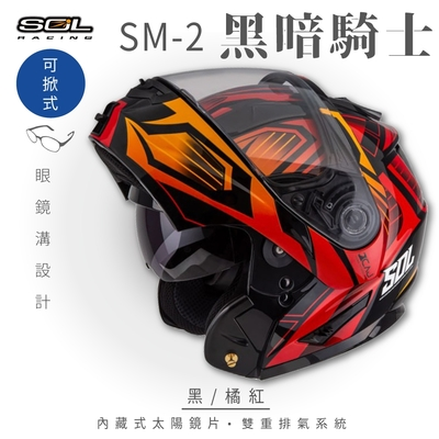 【SOL】SM-2 黑暗騎士 黑/橘紅 可樂帽 GM-64(可掀式安全帽│機車│內襯│全可拆│內墨鏡片│GOGORO)
