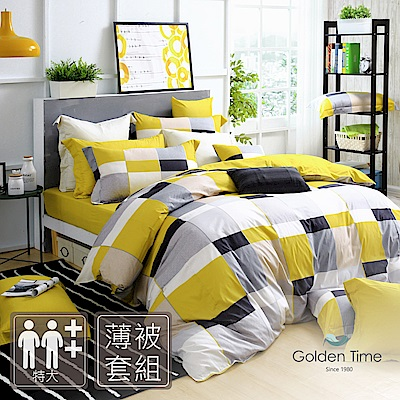GOLDEN TIME-完美主義者-200織紗精梳棉-薄被套床包組(黃-特大)