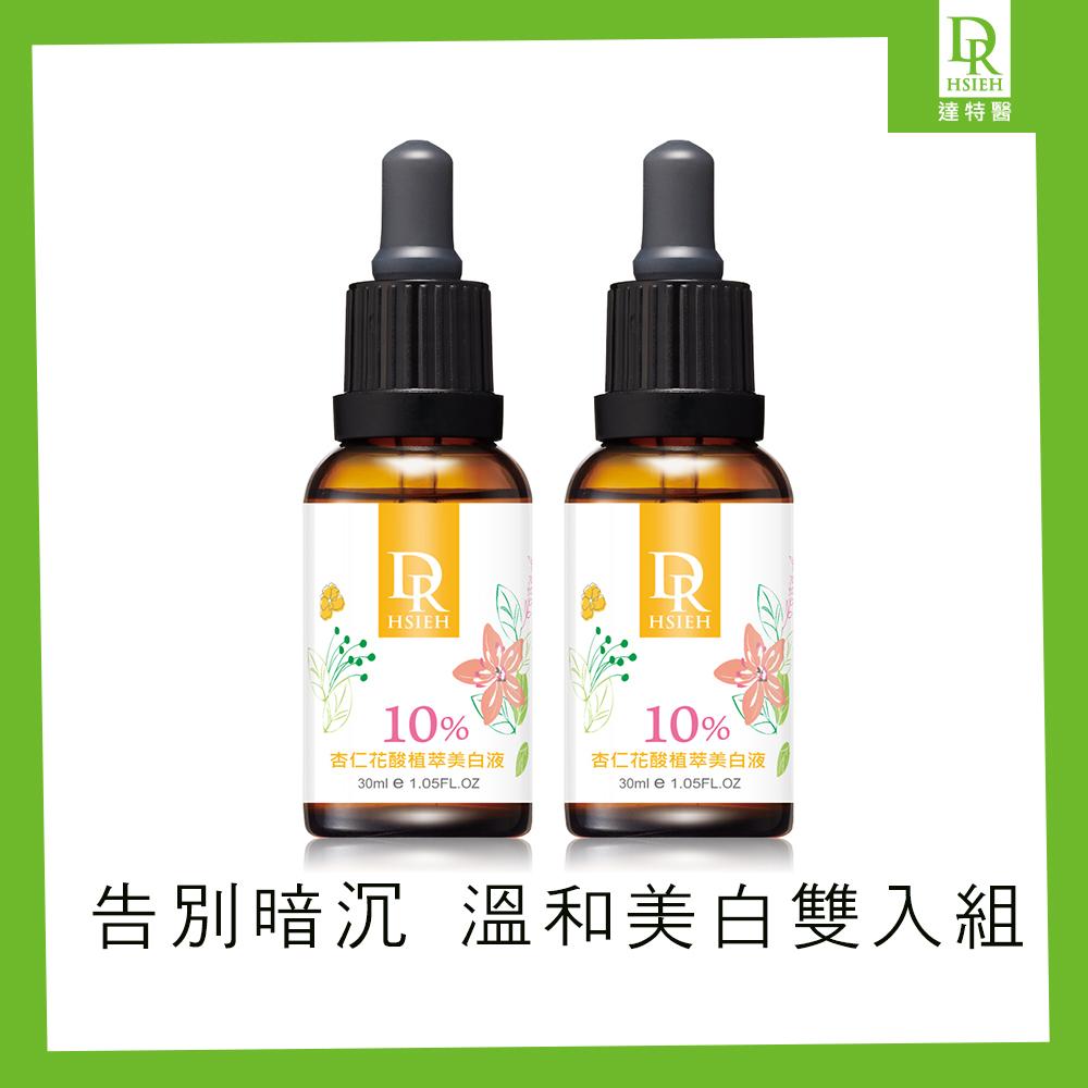 Dr.Hsieh 10%杏仁花酸植萃美白液30ml 2入組