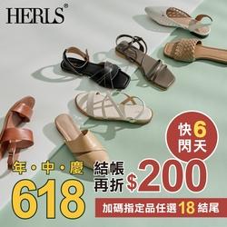 HERLS結帳折2百